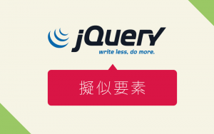 jquery-css-pseudo-before-after-change