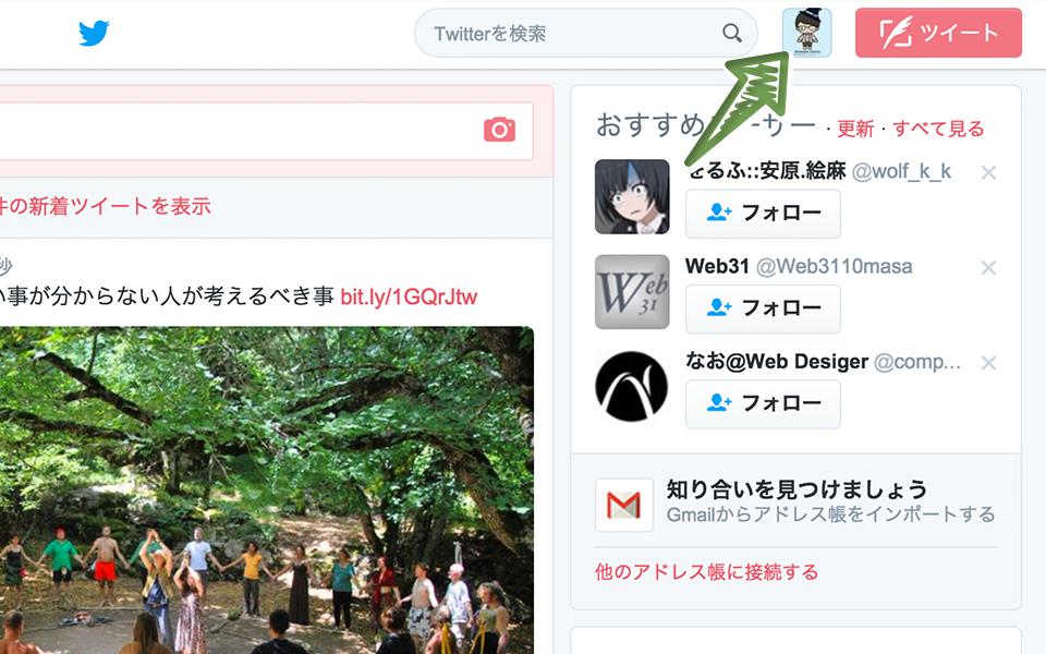 js-jquery-twitter-widget-timeline-customize-1