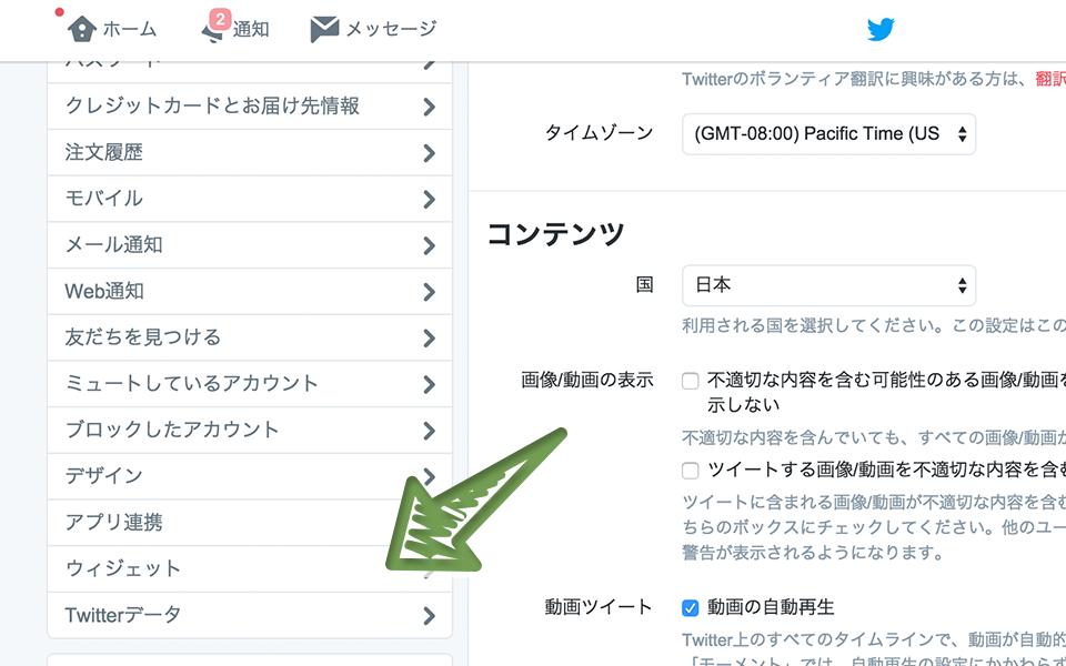 js-jquery-twitter-widget-timeline-customize-3