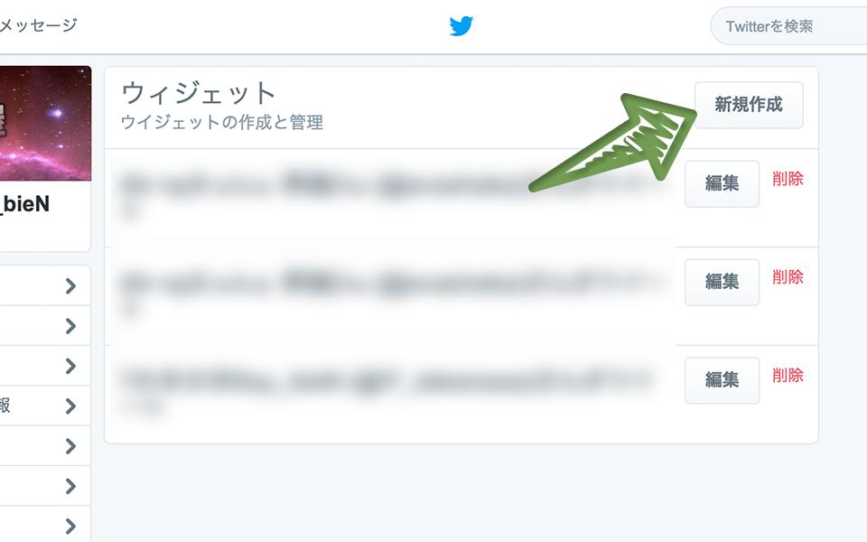 js-jquery-twitter-widget-timeline-customize-4