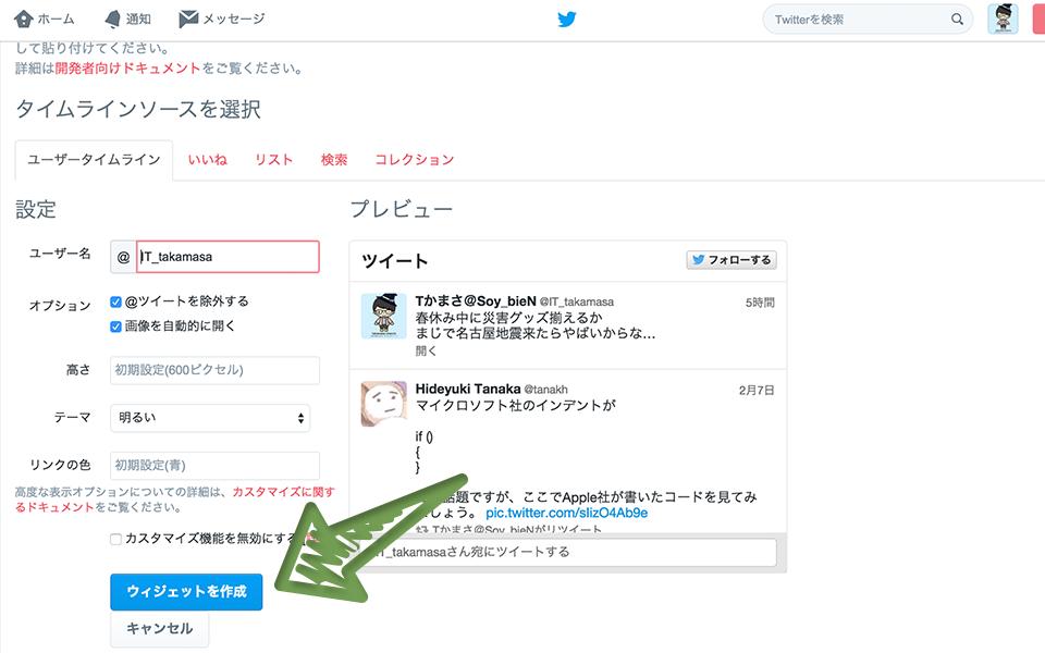js-jquery-twitter-widget-timeline-customize-5