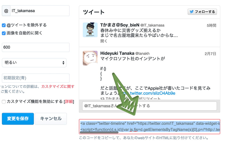 js-jquery-twitter-widget-timeline-customize-6