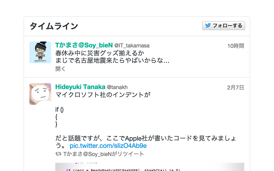 js-jquery-twitter-widget-timeline-customize-8