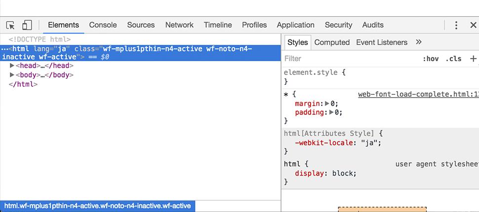 js-web-font-load-start-complete-detection-web-font-loader-1