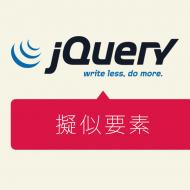 jQueryでCSSの擬似要素:beforeや:afterのプロパティを変更する方法3種類