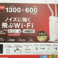 BUFFALOの最新高性能Wi-FiルーターWXR-1900DHP2 レビュー